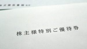 月曜から夜ふかしの桐谷広人さんの年収・資産・株主優待生活!セミナーで荒稼ぎ中!?